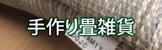 手作り畳雑貨